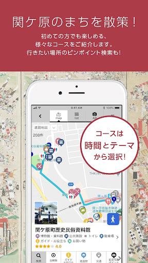 Sekigahara Travel Navi 2.1.0 Windows u7528 4
