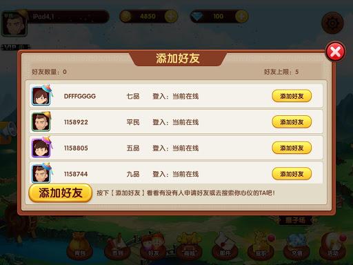u5929u5929u6b22u4e50u6597u5730u4e3b 1.5.4 screenshots 11