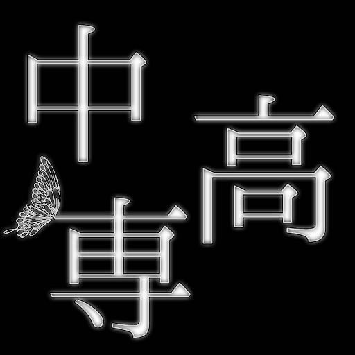 中学生&高校生専用掲示板 β