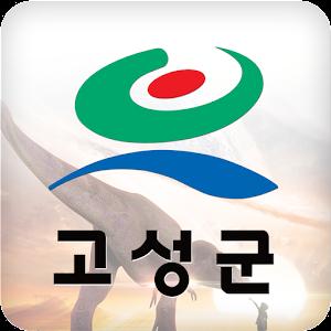 고성군청 공식앱 아이콘