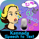 Download Kannada Speech To Text For PC Windows and Mac