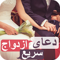 دعای ازدواج سریع - بسیار مجرب icon
