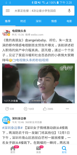 See微博客户端 screenshot 3