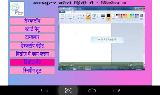 Learn Window 7 in Hindi 1.0.1 screenshots 6