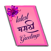 Latest Marathi Greetings
