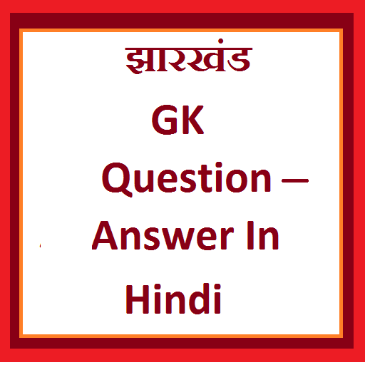 Chhattisgarh General Knowledge In Hindi 2014 Pdf