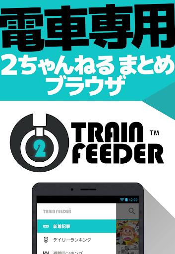 TrainFeeder