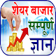 Download Share Market Guide शेयर बाजार कोर्स For PC Windows and Mac
