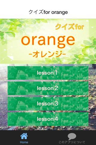 クイズfor orange