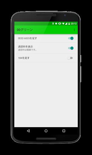 00グリーン(freetelユーザー向け)