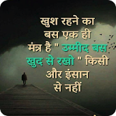 Hindi Motivational Quotes - Pic and Text Status