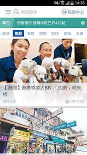 Yahoo新聞-香港即時焦點 - screenshot thumbnail