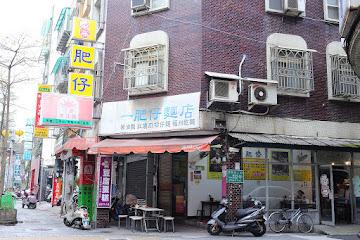 一肥仔麵店