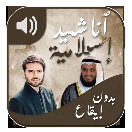 اناشيد اسلامية بدون نت 2017 程式庫與試用程式 App LOGO-硬是要APP
