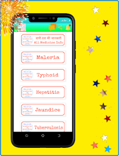 All Medicine Information~Inquiry by Name Apk Latest Version Download For Android 7