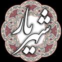 شهریار icon