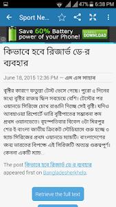 Bangladesh Online News App screenshot 8