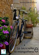 Photo: La bicicletta e la mongolfiera, Rania Kyrkintanou, Translation from English: Antonio Schettini, Saita publications, March 2015, ISBN: 978-618-5147-24-2 Download it for free at: www.saitabooks.eu/2015/03/ebook.145.html