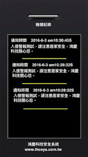 App 鴻慶科技訊息推播 APK for Windows Phone