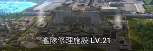 艦船を修理する施設