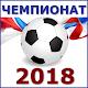 Чемпионат мира 2018 for PC-Windows 7,8,10 and Mac