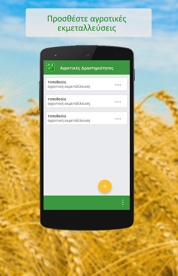 Αgronote Αγροτικη Εφαρμογη - στιγμιότυπο οθόνης