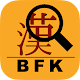Download BigFine Kanji --- Check Kanji figure For PC Windows and Mac