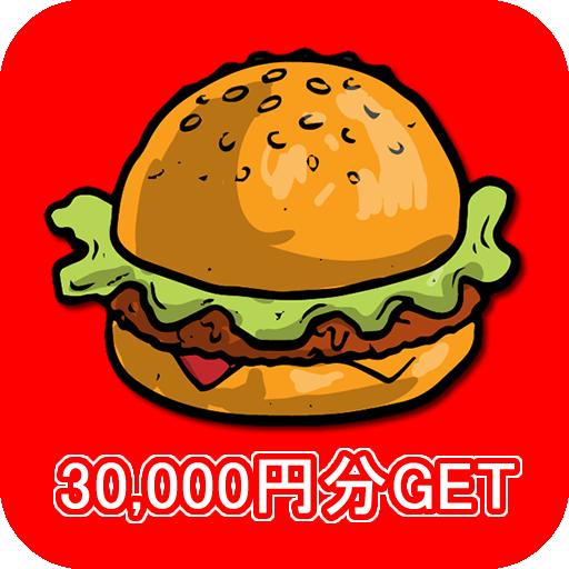 簡単応募でマックカードゲット! 購物 App LOGO-APP試玩