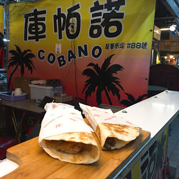 庫帕諾現作古巴三明治