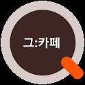 그카페 - 커피숍 찾기 icon