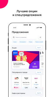 App Программа лояльности Город: бонусы на карте Тройка APK for Windows Phone