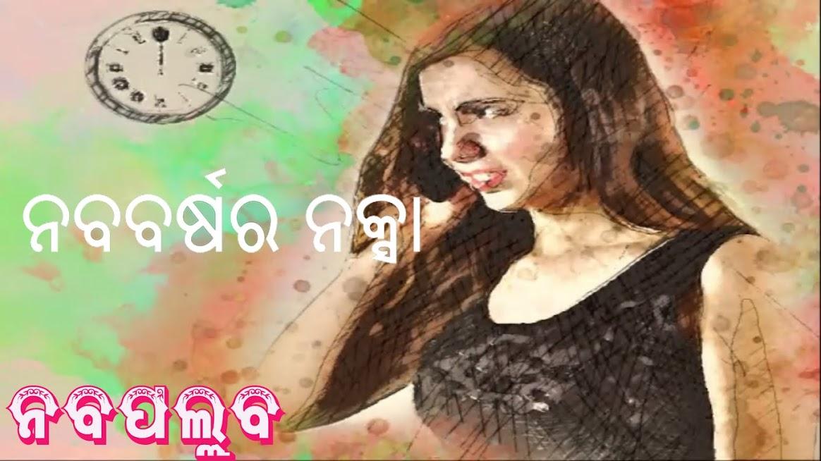 Audio Magazine- Nababarsara Naksha