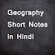 Download Geography Short Notes in Hindi For PC Windows and Mac