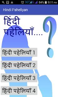 हिंदी पहेलियाँ - náhled