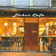 Debut Cafe 德佈咖啡