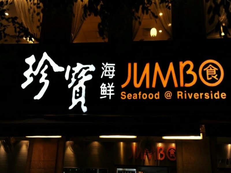 박주용 대표 맛집 탐방 싱가폴 '점보 식당'