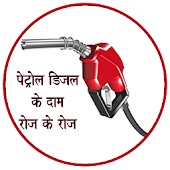 Petrol Diesel Price Daily Update