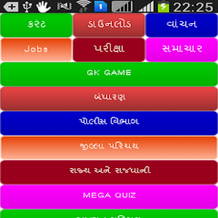 GK Game In Gujarati By EYWIAH - náhled