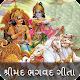 Download Shrimad Bhagvad Gita In Gujarati for PC