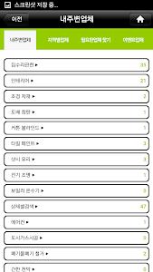 집수리,인테리어,누수,방수 중개 플렛폼 screenshot 3