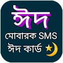 ঈদ মোবারক SMS ঈদ কার্ড - Eid Mubarak Sms Bangla icon