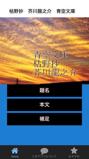 青空文庫 枯野抄 芥川龍之介