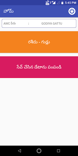 AWC Indent Supplies 1.1 app download 2