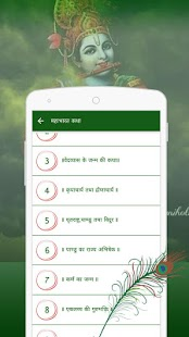 Mahabharat In Hindi - náhled