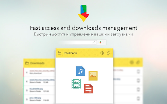chrome download manager new download master chrome web store