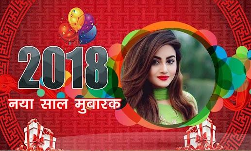 2018 Hindi New Year Photo Frames - náhled