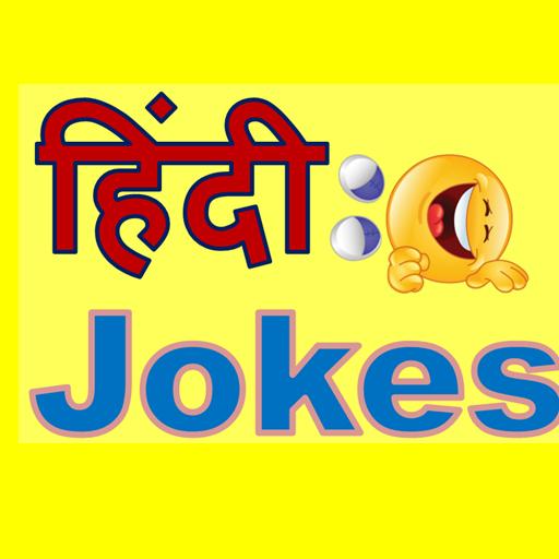 Hindi Jokes Collection
