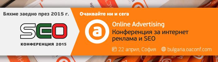 Конференция Online Advertising