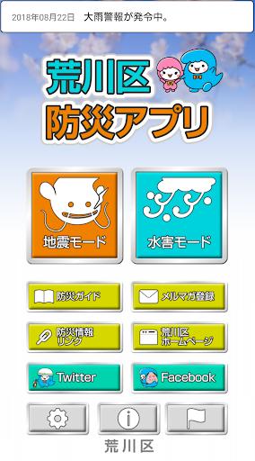 Arakawa Disaster Prevention 2.0.4 Windows u7528 1