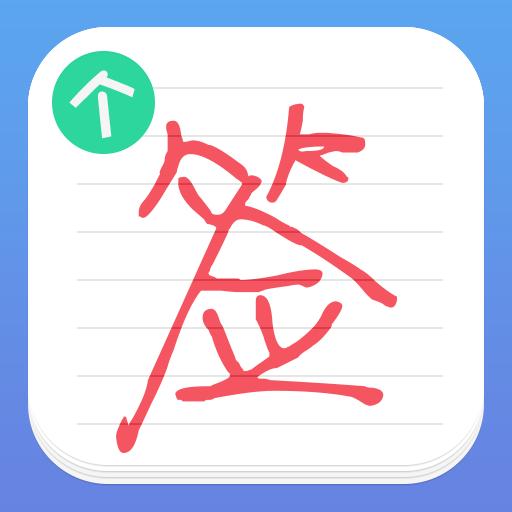 艺术签名个性版 (app)